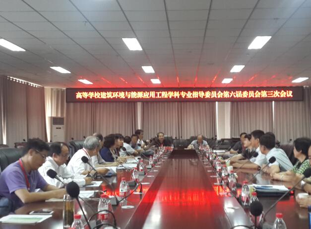 建筑环境与能源应用工程学科专业指导委员会第六届三次会议召开
