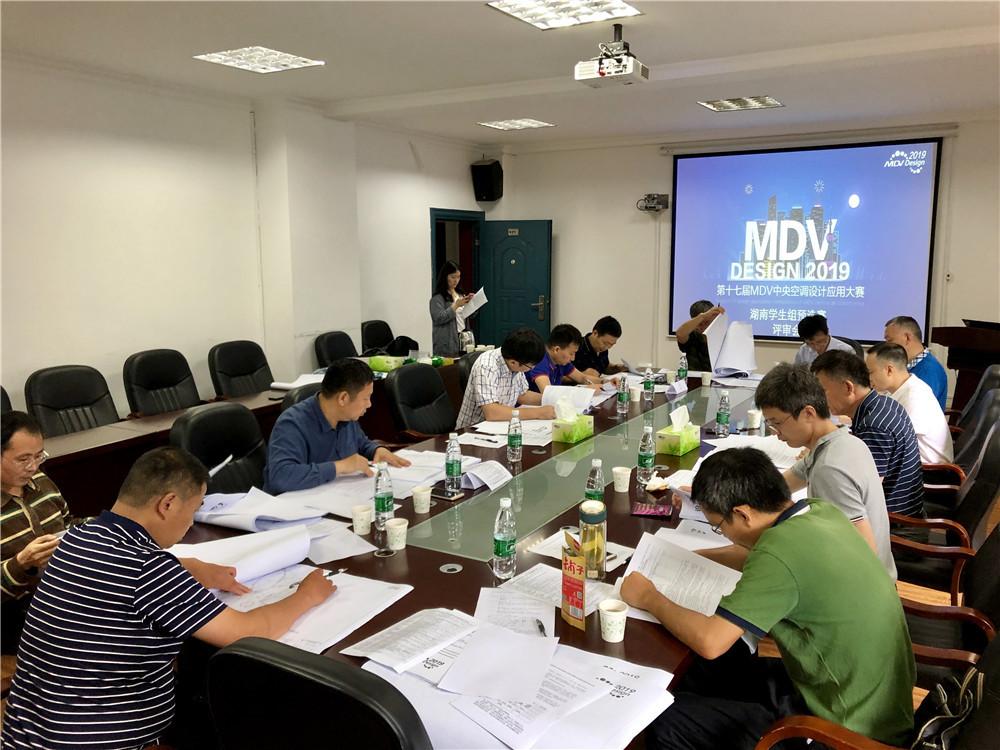 第17届MDV设计大赛学生组预选赛评审会顺利结束