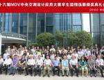 第16届MDV设计大赛湖南赛区学生组预选赛颁奖典礼圆满结束