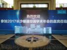 长沙市暖通空调学会2017学术年会隆重召开