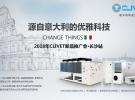 CLIVET产品推广沙龙长沙站