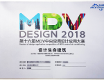 第十七届MDV中央空调设计应用大赛学生组参赛题目